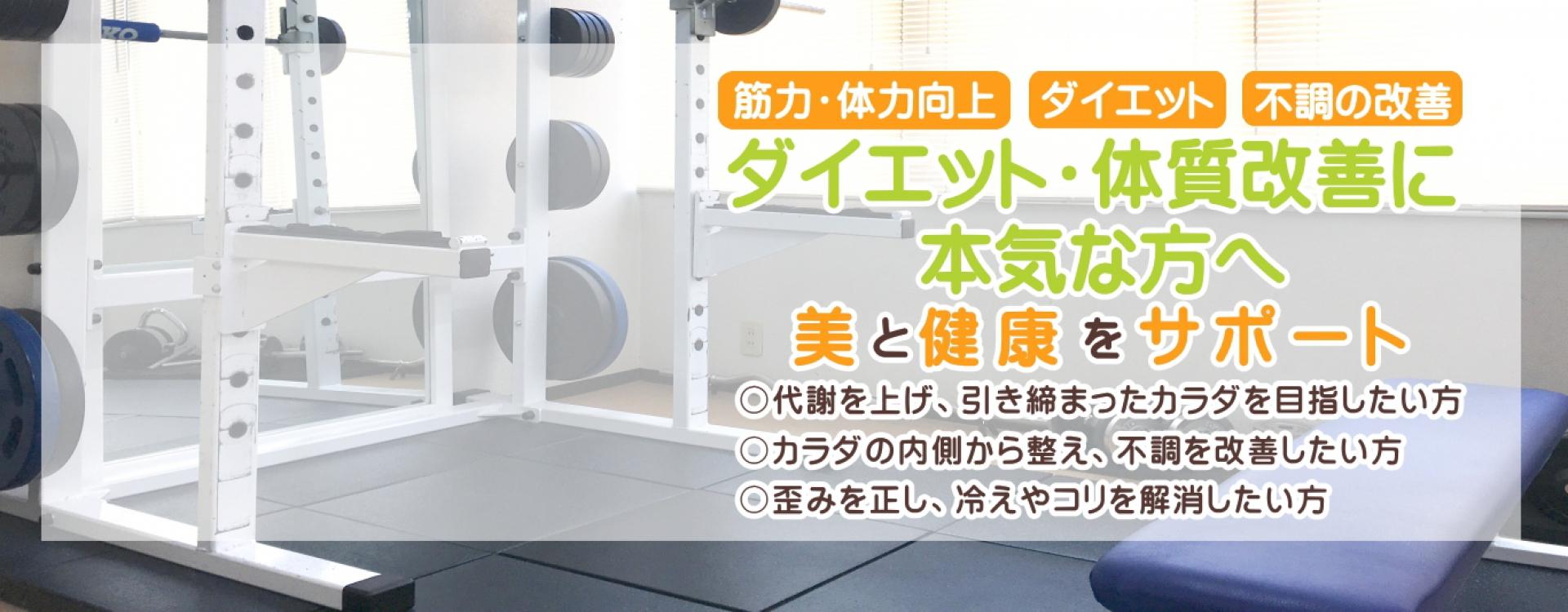 【京都】加圧トレーニングスタジオ|Re-Body(四条大宮)